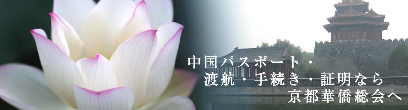 中国に関することなら京都華僑総会へ